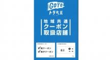 GOTOトラベル地域共通クーポンの取り扱いを始めました!!
